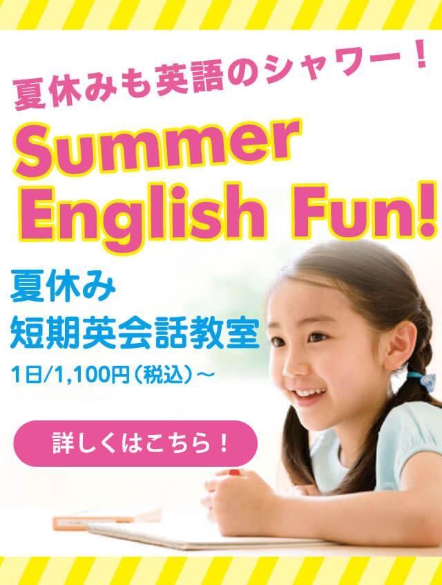 夏休み 短期英会話教室開催
