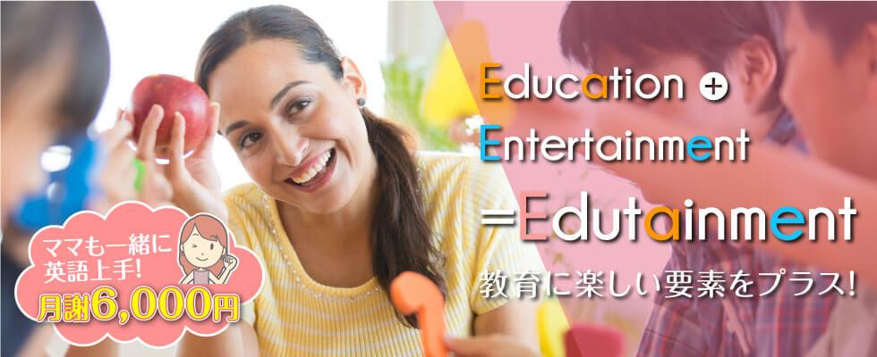 教育に楽しい要素をプラス!